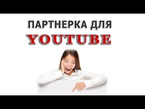 Сколько можно заработать на Ютубе, реклама в Ютубе, заработок на Youtube 2020