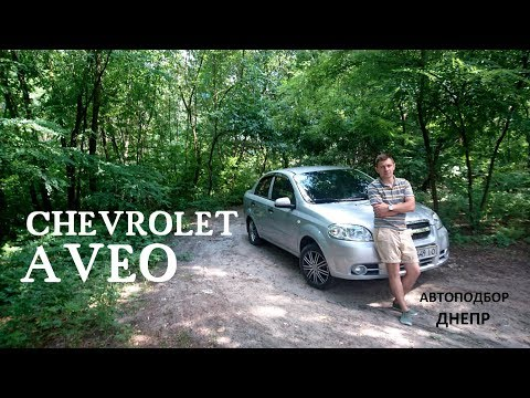 Chevrolet Aveo/ Авео