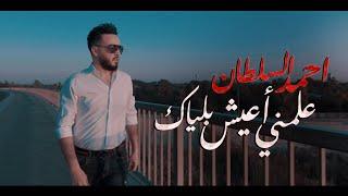 احمد السلطان - علمني اعيش بلياك (حصرياً) | 2019 | (Ahmed Al-Sultan - 3alamni A3ish Blyak (Exclusive