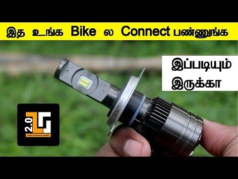 Super Tech   Smart LED Light for Bike and Cars   AuxBeam H4   Tamil Techguruji