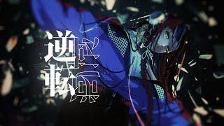春猿火 #03 「逆転」 【オリジナルMV】