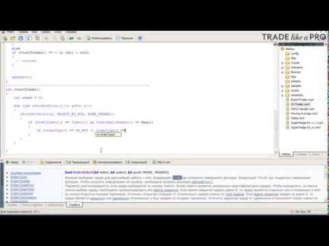 MQL программирование на форекс - Как написать советник торгующий сеткой ордеров