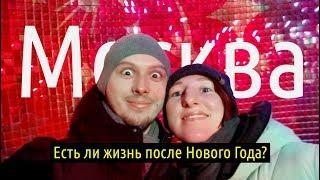 Посленовогодняя Москва! Есть ли жизнь после нового года?