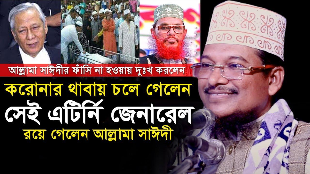 ক-রো-নায় চলে গেলেন এটর্নি জেনারেল বেচে থাকতে যা করলো | শাইখ জামাল উদ্দীন | Bangla New Waz 2020