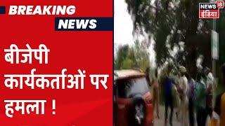 West Bengal के Durgapur में BJP कार्यकर्ताओं पर हमला, TMC पर लगा आरोप