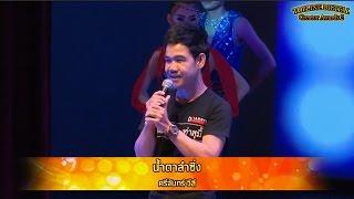 TDCA2 : น้ำตาลำซิ่ง - ศรีจันทร์ วีสี [ Live Show ]