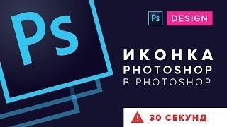 30 секунд - Как нарисовать иконку Photoshop