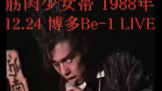 80年代の筋肉少女帯 LIVE(1988.12.24)