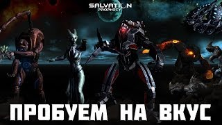 Salvation Prophecy [Пробуем на вкус]