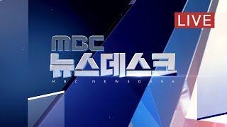 """검찰 개혁 촛불집회 """"국회는 응답하라"""" - [LIVE] MBC 뉴스데스크 2019년 10월 19일"""