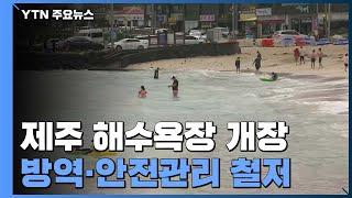 제주 흐린 날씨에도 나들이객은 해수욕장으로 / YTN
