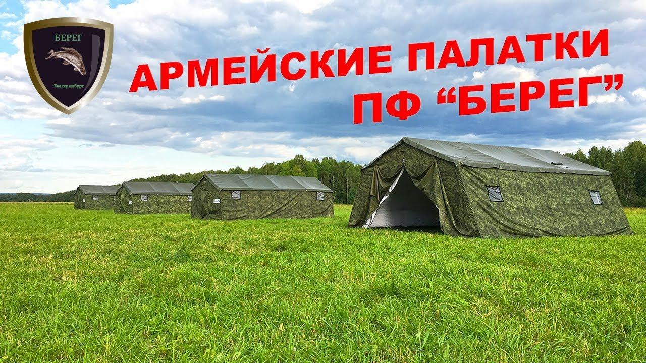 гостинично-развлекательный комплекс порядок установки армейской полатки телеканале: Судьба