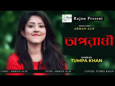 Oporadhi | অপরাধী | Arman Alif | Cover By Tumpa Khan