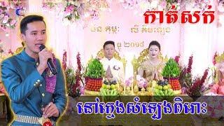 Khmer wedding cutting hair, Khmer Comedy wedding in cut hair [Best Solution]