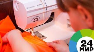 в Кыргызстане заработала современная швейная фабрика - МИР 24