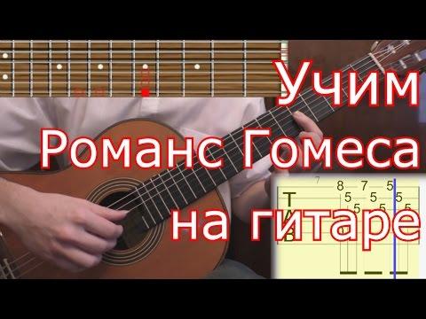 Романс Гомеса на гитаре: табы, ноты, разбор
