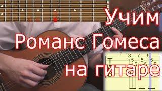 Как играть Романс Гомеса (1ч.) на гитаре. Romance de Amor (lesson guitar & tabs)