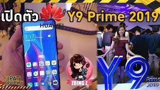 พบกับน้องแป้ง Zbring z. ||| Live สด เปิดตัว HUAWEI Y9 PRIME 2019