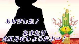 [LIVE] お正月衣しょうおひろめ会~7日まではお正月だよね!~