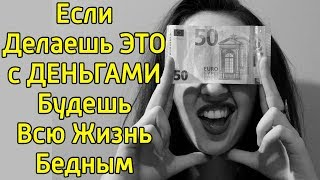 Как быть всегда при деньгах? Техника для привлечения денег, которая работает