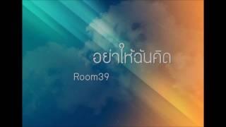 อย่าให้ฉันคิด Room39 (audio)