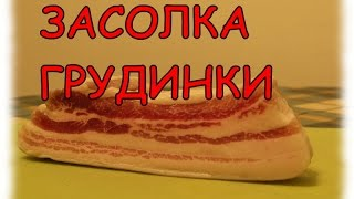 Засолка мокрым способом свиная грудинка(Вкуснейшая грудинка, приготовленная методом мокрой засолки., 2015-04-03T21:26:01.000Z)