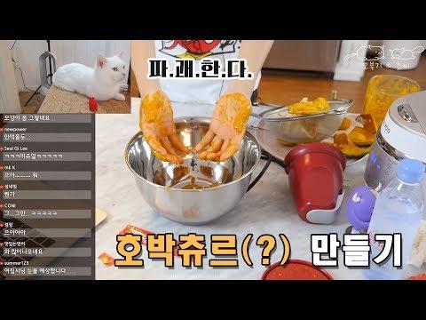 고양이 보양식 호박츄르 만들기! 파.괘.한.다. 호.박.