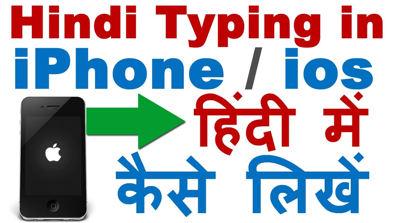 How to Type in Hindi in iPhone - How to Write in Hindi in iPhone Easily  Without Any App