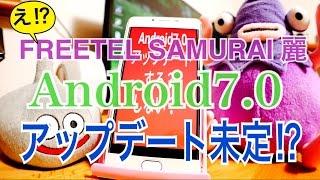 え!? FREETEL SAMURAI 麗 Android 7.0 Nougat アップデート未定!? thumbnail