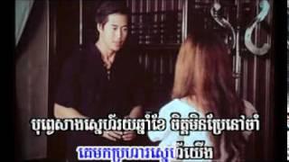 [Karaoke] វិញ្ញាណស្នេហ៍អាថ៌កំបាំង by Sereymon