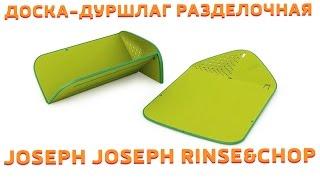 Доска-дуршлаг разделочная Joseph Joseph Rinse&Chop™ Plus видеообзор