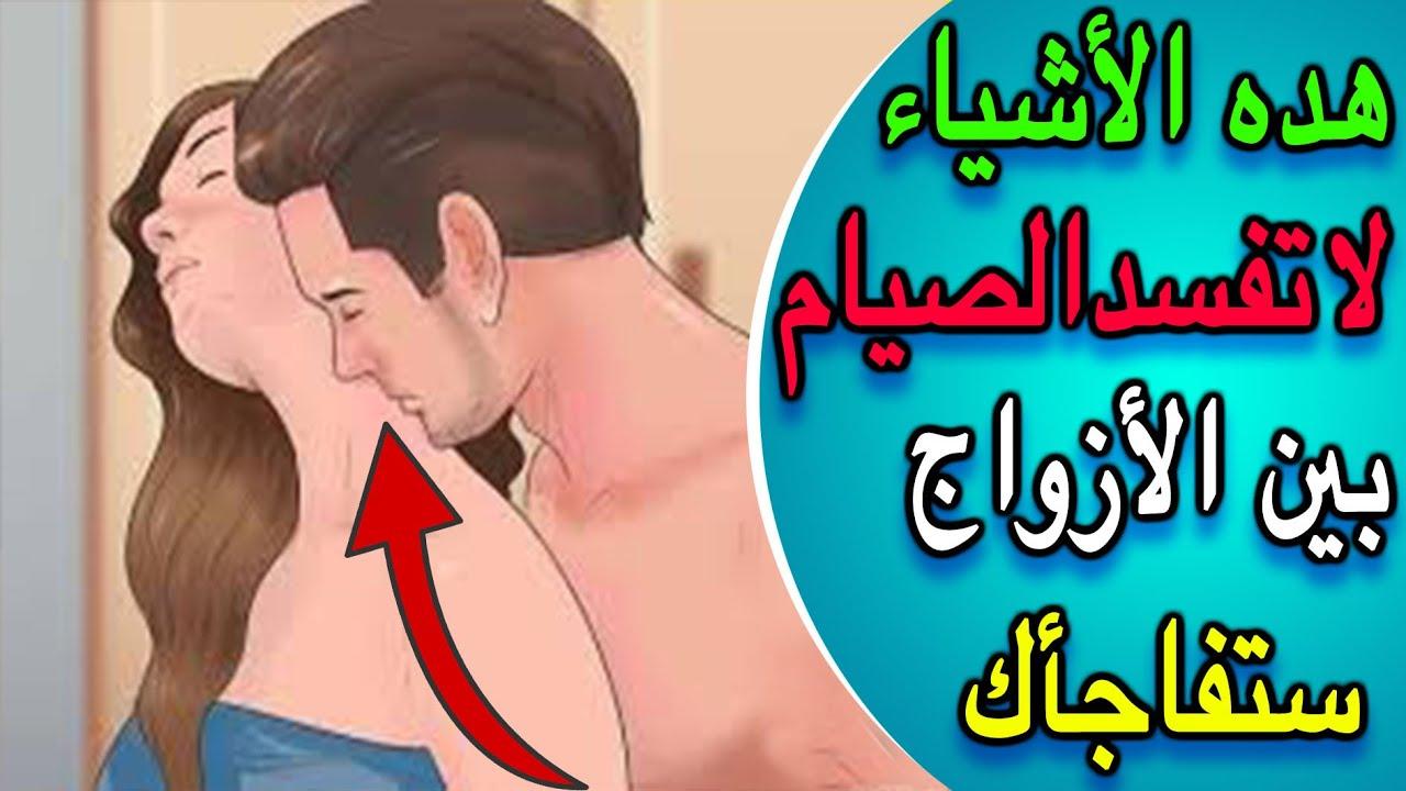 لم يحرم التقبيل والمباشرة بين الزوجين في نهار رمضان و لا يبطلان الصيام إلا إذا Youtube