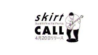 スカート 3rd Album''CALL''  ダイジェスト・トレーラー