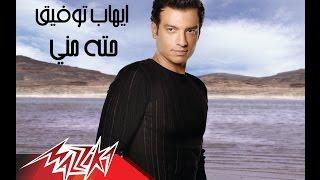 Hetah Meny - Ehab Tawfik حته منى - إيهاب توفيق