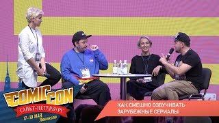 Comic Con Saint Petersburg 2019 - Как смешно озвучивать зарубежные сериалы
