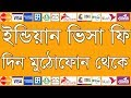 How to pay Indian visa fee from Home | Bangladesh