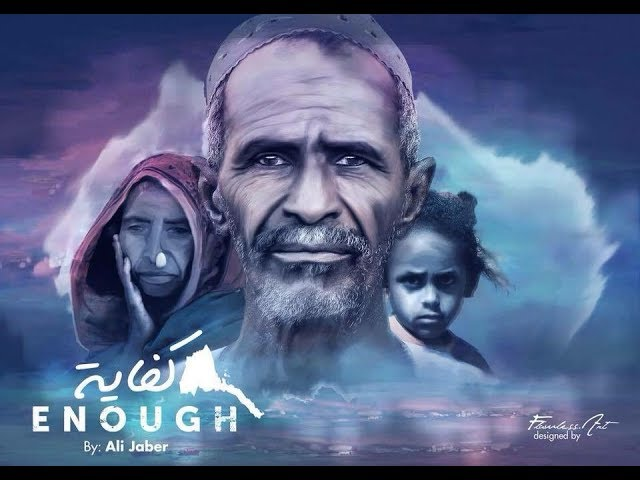 Ali Jaber - Enough | ከፌና | كفاية  [Eritrean Hip Hop Music]
