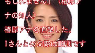 局が視聴率低迷にあえぐ中、フジテレビの椿原慶子アナウンサー(31)は...