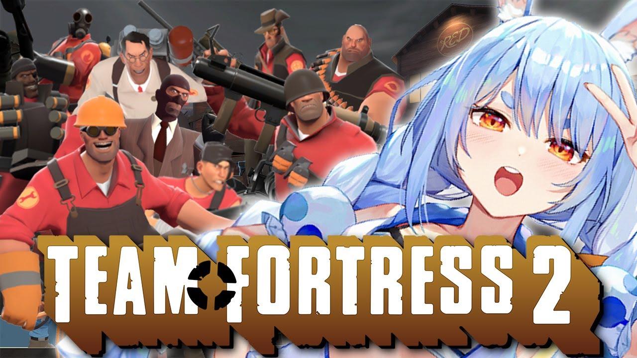 【TF2】古の神FPS「TeamFortress2」で遊ぶぞおおおおおおおお!!!!!ぺこ!【ホロライブ/兎田ぺこら】