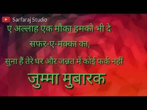 Shayari || Jumma Mubarak Whatsapp Status || Sarfaraj Studio