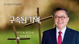 구속된 기억 | 하충엽 목사
