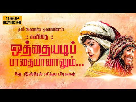 Tamil Bible Kavithai | Life of Boaz & Ruth