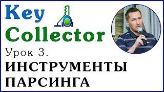 Key Collector. Урок 3. Инструменты парсинга