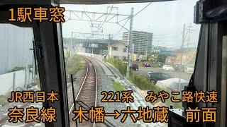 【1駅車窓】JR西日本 奈良線上り 221系みやこ路快速 木幡(通過)~六地蔵 前面展望  複線化工事が本格的に進んでます