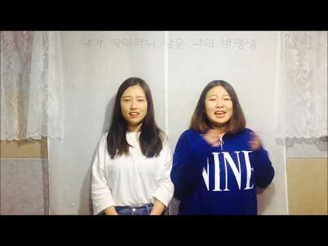 Download lagu terbaru [햄알] 악동뮤지션 (AKMU) - My Darling (마이달링) COVER gratis