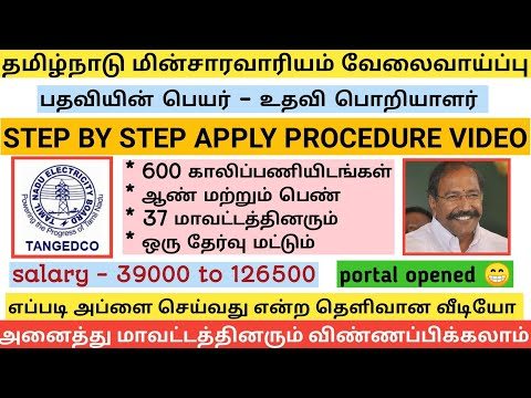How To Apply TNEB AE   Step By Step Procedure   TNEB AE EXAM 2020 APPLY VIDEO IN TAMIL  full Details