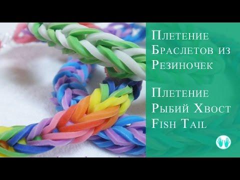 ЛЕСТНИЦА Красивый Браслет Из Резинок на Станке