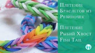 Браслеты из резиночек-плетение рыбий хвост.Fishtail
