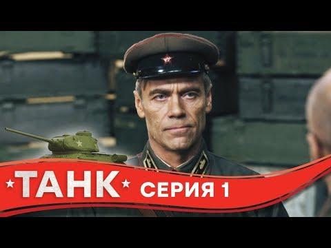 Сериал ТАНК - 1 серия | Военные фильмы 2019, военная драма, сериалы о войне