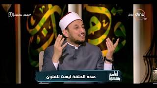 لعلهم يفقهون - مع الشيخ خالد الجندي ورمضان عبد المعز - حلقة الخميس 7 مارس 2019 ( الحلقة الكاملة )